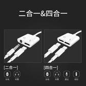 尾牙年貨 蘋果7耳機轉接頭iPhone7plus二合一8轉換器