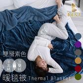 【BEST寢飾】現貨 3D法蘭絨毯  韓國熱銷 防靜電 法蘭絨羊羔絨毯 法萊絨 素色毯 毛毯 毯被 毯子