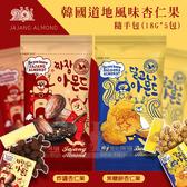 (即期商品) 韓國森鼠牌 韓國道地風味杏仁果 隨手包 (5包/組)