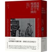 湯姆生鏡頭下的晚清中國(十九世紀末的中國與中國人影像)