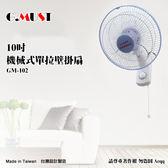 豬頭電器(^OO^) - 【G.MUST台灣通用】10吋機械式單拉壁掛扇(GM-102)