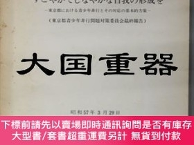 二手書博民逛書店すこやかでしなやかな自我の形成を罕見東京都における青少年非行とその