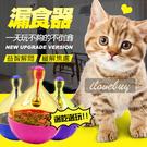 寵物貓兒 不倒翁漏食球 寵物玩具 抗焦慮...
