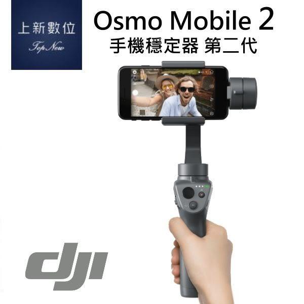 DJI OSMO mobile 2【台南-上新】手機穩定器 雲台 三軸穩定 直播 穩定器