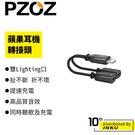 PZOZ 適用蘋果耳機轉接頭 iphon...