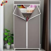 衣櫃 簡易衣柜布藝組裝折疊單人布衣柜鋼管加固掛y架成人衣櫥經濟型柜 【快速出貨】