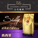 【經典義式咖啡】長谷川 西西里咖啡豆--1磅/袋--