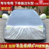 汽車車衣車罩防曬防雨四季通用隔熱專用加厚車套全罩外防塵蓋車布 NMS蘿莉新品