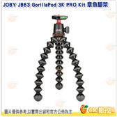 JOBY JB63 GorillaPod 3K PRO Kit 金剛爪專業套組 魔術章魚腳架 載重3KG 適用單眼相機
