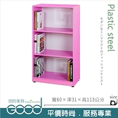 《固的家具GOOD》218-15-AX (塑鋼材質)2尺開放書櫃-粉紅色