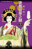 歌舞伎華之戀(12)