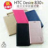 贈貼 Hanman 隱形磁扣皮套 HTC Desire 830 5.5吋 附掛繩 插卡 手機殼 皮革支架