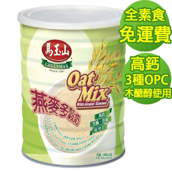 【99免運】燕麥多榖奶850g