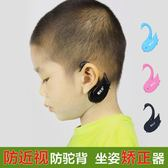 防坐姿提醒器兒童寫字書寫矯正器視力保護糾正耳掛式【全館滿888限時88折】