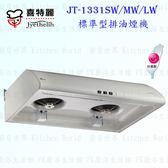 【PK廚浴生活館】高雄喜特麗 JT-1331SW 標準型排油煙機 JT-1331 烤漆白 抽油煙機
