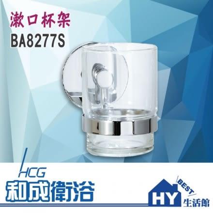 HCG 和成 BA8277S 單口漱口杯架 不鏽鋼 含漱口杯 -《HY生活館》水電材料專賣店