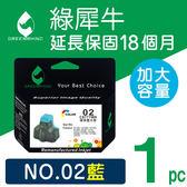 [Greenrhino 綠犀牛]for HP NO.02 (C8771WA) 藍色高容量環保墨水匣