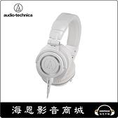 【海恩數位】日本鐵三角 audio-technica ATH-M50X 專業高解析監聽耳機 白色