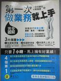 【書寶二手書T9/行銷_JBO】第一次做業務就上手(完全圖解)_中村勝宏