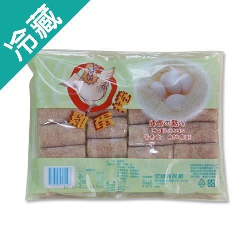 【古早味小點心】香濃雞蛋捲(420g±5%/包)【愛買冷藏】