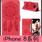 【萌萌噠】iPhone 8 / 8 Plus  壓花系列 風鈴花保護殼 全包軟殼 插卡磁扣可支架 錢包式 側翻皮套