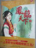 【書寶二手書T6/言情小說_HEI】鳳臨天下(2)-穿越版無間道_一世風流