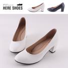 [Here Shoes] 6CM 舒適乳膠鞋墊 皮質鞋面粗跟好走 舒適OL必備 通勤鞋 面試鞋 -MIT台灣製 KTGW999