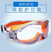 透明護目鏡防沖擊防塵防霧防沙防風騎行防紫外線眼鏡工業粉塵眼罩【中秋節】