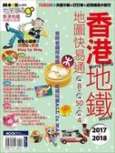 香港地鐵地圖快易通2017-2018