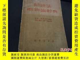 二手書博民逛書店罕見《辯證法唯物論辭典》1949年.Y135958 出版1949