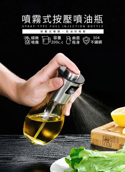 按壓噴油瓶【HNK9A1】玻璃分裝瓶醬料罐噴霧瓶噴油罐油壺噴霧器調味瓶#捕夢網