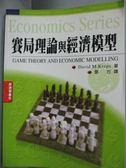 【書寶二手書T1/大學商學_WGR】賽局理論與經濟模型_David M. Kreps