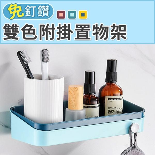 免鑽免鎖 掛勾 壁掛架 廚房 浴室 收納架 瀝水籃 雙色附掛收納置物架(三色選) NC17080639 ㊝加購網