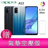 分期0利率 OPPO A53 (4G/64G)6.5吋八核心大電量智慧手機 贈『氣墊空壓殼*1』