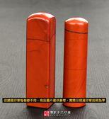 促銷區新疆紅碧玉臍帶肚臍印章《半手工噴砂》六分,正常高度,單章。簡配。傳家手工印章
