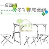 家事達TRENY 4332 一桌四椅收納桌折疊桌野餐組野餐桌