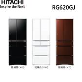 日立HITACHI  615公升琉璃鏡面冰箱 RG620GJ(免運費)