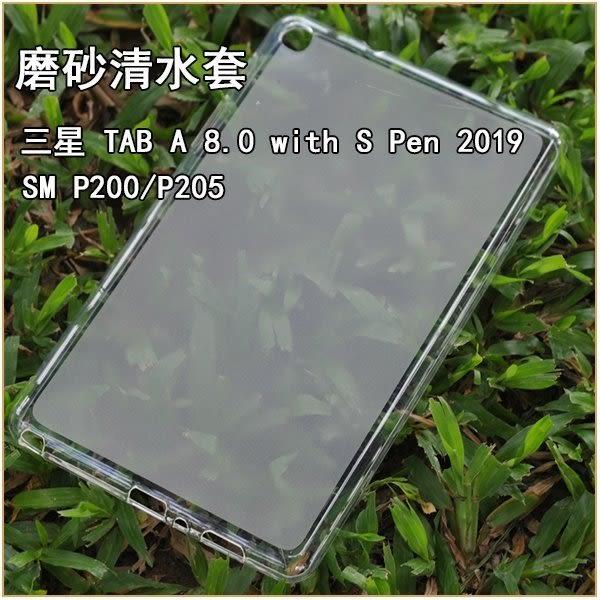 磨砂清水套 三星 Galaxy Tab A 8.0 with s Pen 2019 P200 P205 平板套 防摔 半透磨砂 防水印 全包邊 保護套