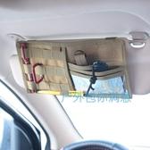 軍迷戶外汽車遮陽板戰術置物袋車載