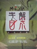 【書寶二手書T1/旅遊_ZDU】Miya字解日本-食、衣、住、遊_MI呀