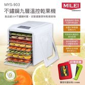 新款現貨 徠MiLEi不鏽鋼九層溫控乾果機MYS- 903 摩可美家