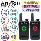 【AnyTalk】FRS-922 免執照...