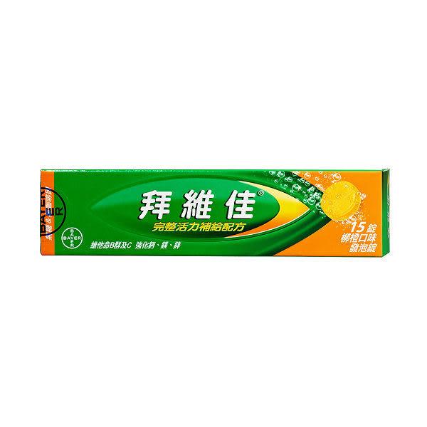 拜維佳 維他命B群 發泡錠15粒(柳橙口味)【全成藥妝】