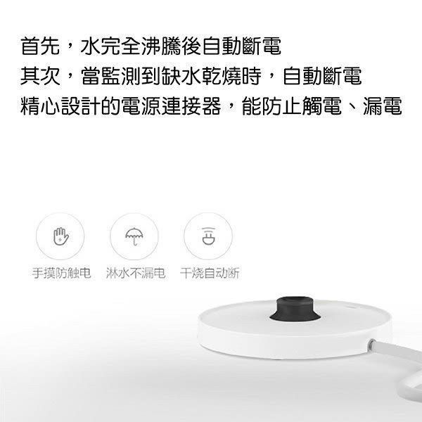 【刀鋒】小米米家恆溫電水壺 智能家電 手機APP控制 快速沸騰 保溫 不鏽鋼材質 附贈電源轉接頭
