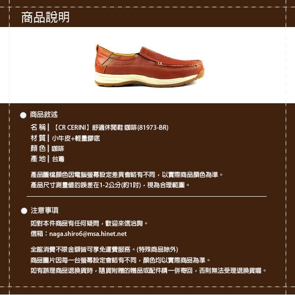 【CR CERINI】舒適休閒鞋 咖啡(81973-BR)