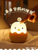 小夜燈小雞蛋起夜寶寶護眼小夜燈床頭嬰兒童哺乳喂奶臥室拍拍充電式睡眠