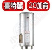 FB分享拿500元(全省安裝) 喜特麗熱水器【JT-EH120D】20加侖立式標準型電熱水器 優質家電