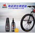 CYLION陶瓷濕性潤滑油、旅行裝《D33-952》