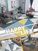 北歐地毯客廳沙發茶幾墊現代簡約臥室床邊地墊房間滿鋪家用可定制  ATF  喜迎新春