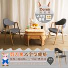 【班尼斯國際名床】~經典復刻版【剪刀兔A字型餐椅】設計師單椅/餐椅/咖啡椅/工作椅/休閒椅